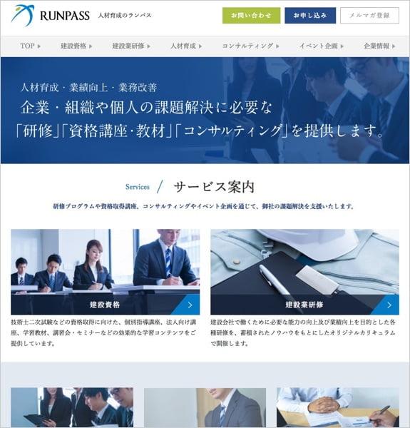 ホームページ制作実績:株式会社ランパス〈大阪府吹田市〉