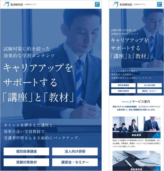 制作実績:株式会社ランパス〈大阪府吹田市〉 タブレット・スマホ