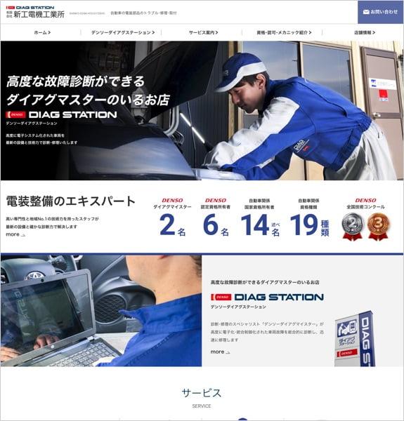 ホームページ制作実績:有限会社新工電機工業所〈滋賀県東近江市〉