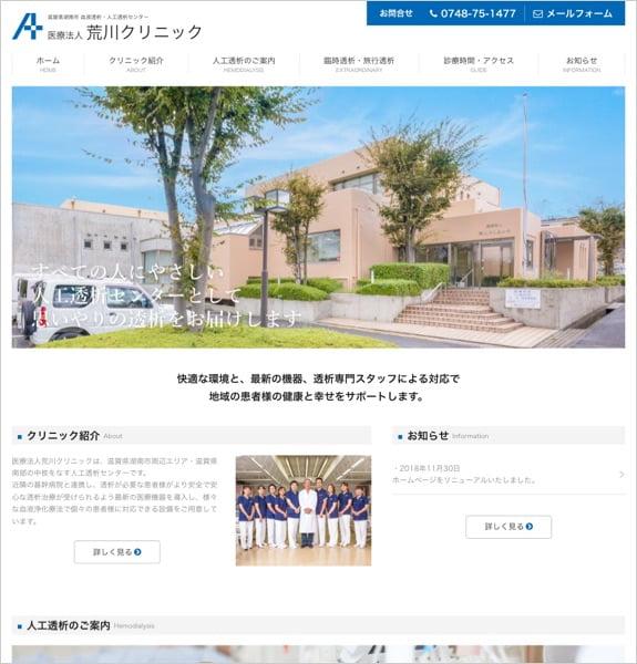 制作実績:医療法人 荒川クリニック〈滋賀県湖南市〉
