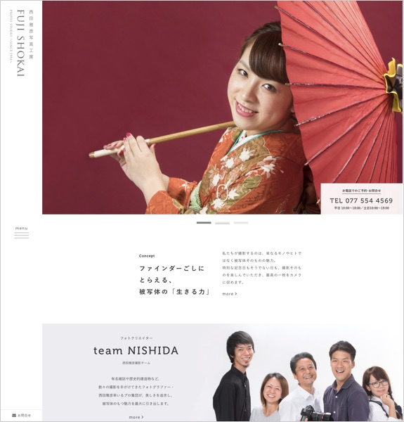 制作実績:西田雅彦写真工房 FUJI SHOKAI〈滋賀県栗東市〉
