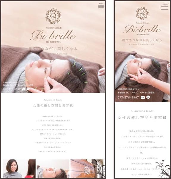 制作実績:Bi-brille(ビ・ブリエ) もりさわ治療院〈滋賀県東野洲市〉 タブレット・スマホ