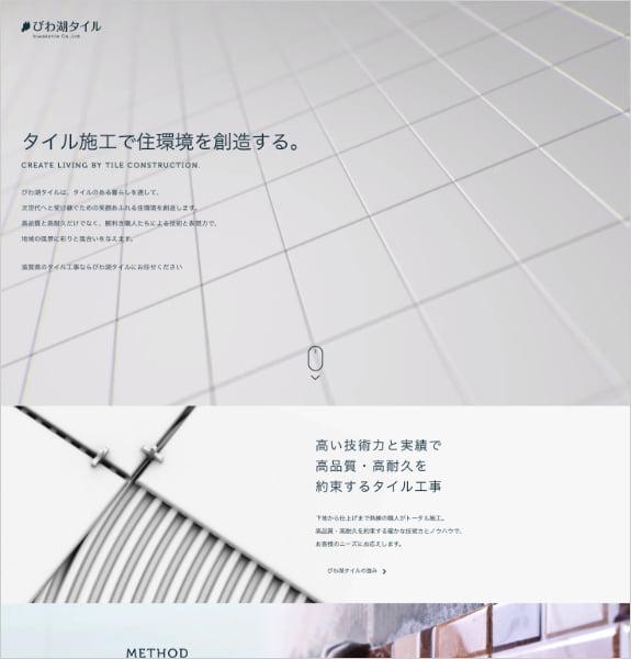 制作実績:株式会社びわ湖タイル〈滋賀県栗東市〉 PC