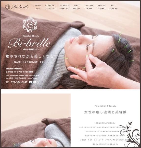 制作実績:Bi-brille(ビ・ブリエ) もりさわ治療院〈滋賀県東野洲市〉