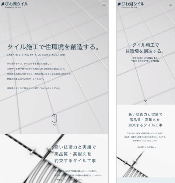 制作実績:株式会社びわ湖タイル〈滋賀県栗東市〉 タブレット・スマホ