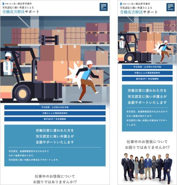 制作実績:あい湖法律事務所 労働災害解決サポート〈東京都・滋賀県大津市〉 タブレット・スマホ
