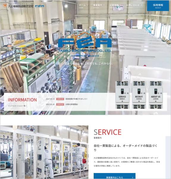制作実績:大正電機製造株式会社〈滋賀県草津市〉