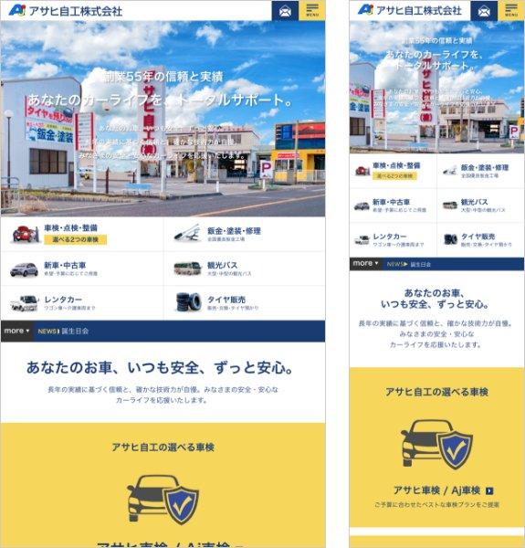 制作実績:アサヒ自工株式会社〈滋賀県大津市〉 タブレット・スマホ