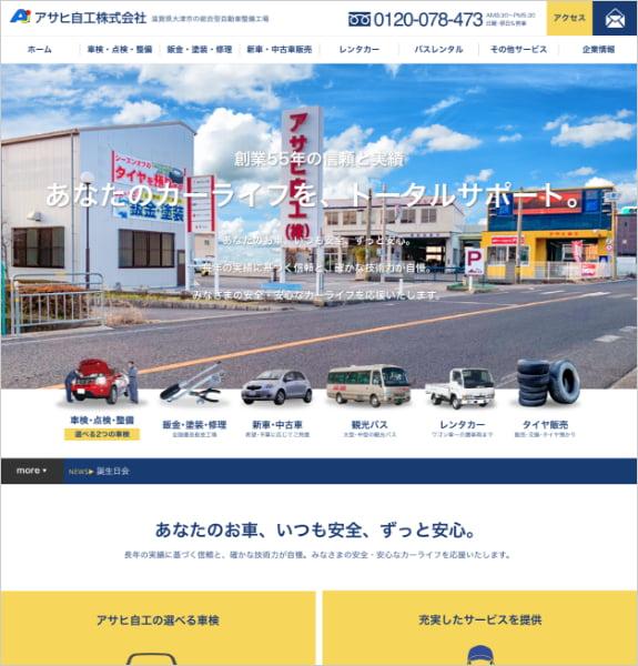 制作実績:アサヒ自工株式会社〈滋賀県大津市〉 PC