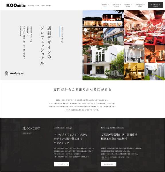 制作実績:KOO design(株式会社空)〈滋賀県大津市〉 PC