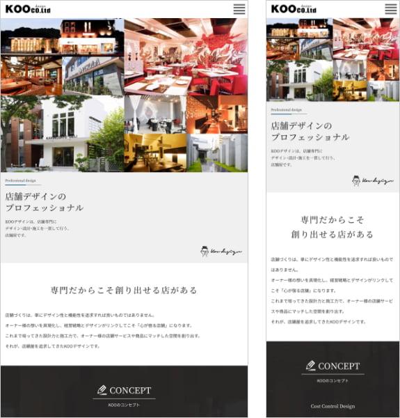 制作実績:KOO design(株式会社空)〈滋賀県大津市〉 タブレット・スマホ
