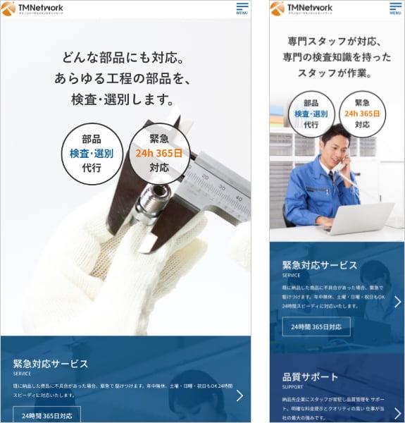 TMネットワーク株式会社 タブレット・スマホ