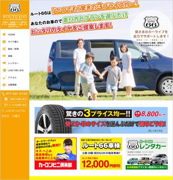ルート66 株式会社Auto Works