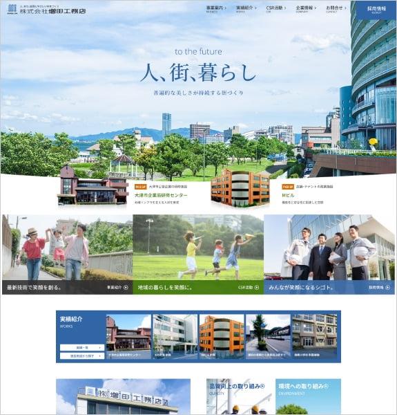 制作実績:株式会社増田工務店〈滋賀県大津市〉 PC