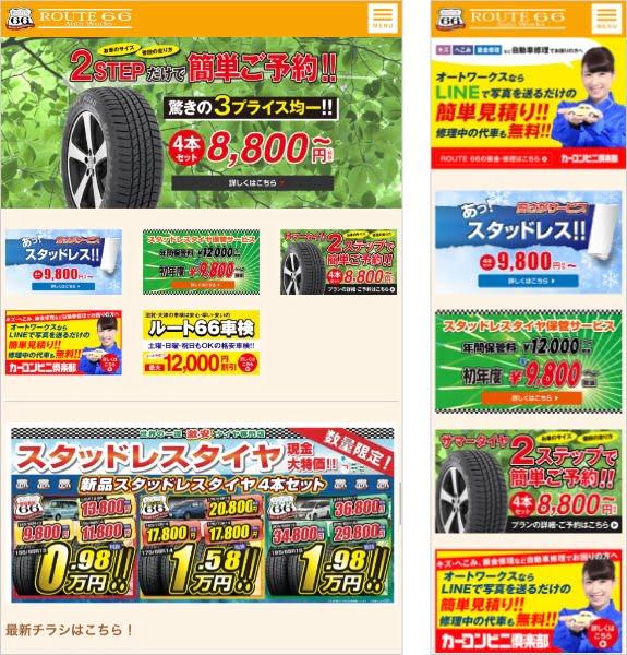 制作実績:ルート66 株式会社Auto Works〈滋賀県大津市・草津市〉 タブレット・スマホ