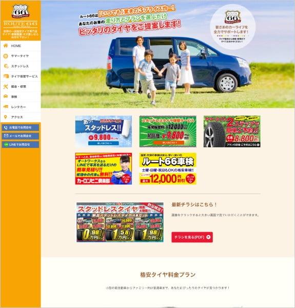 制作実績:ルート66 株式会社Auto Works〈滋賀県大津市・草津市〉
