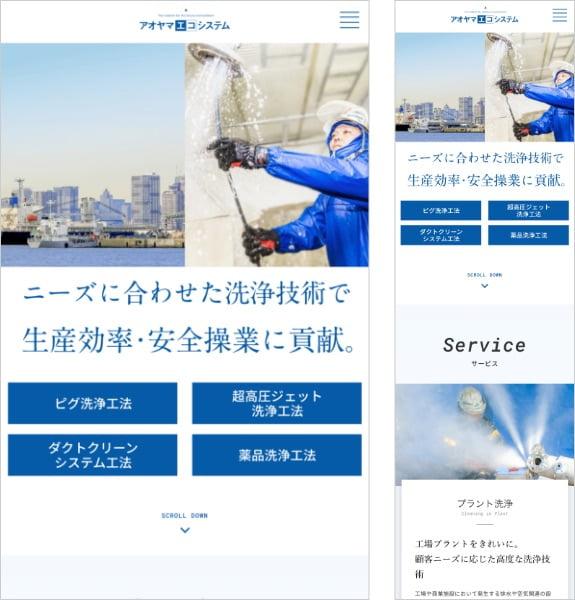 株式会社アオヤマエコシステム タブレット・スマホ