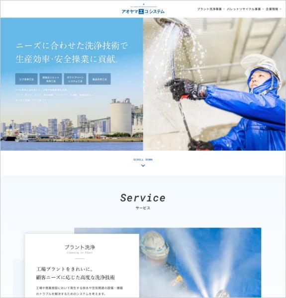 制作実績:株式会社アオヤマエコシステム〈滋賀県大津市〉