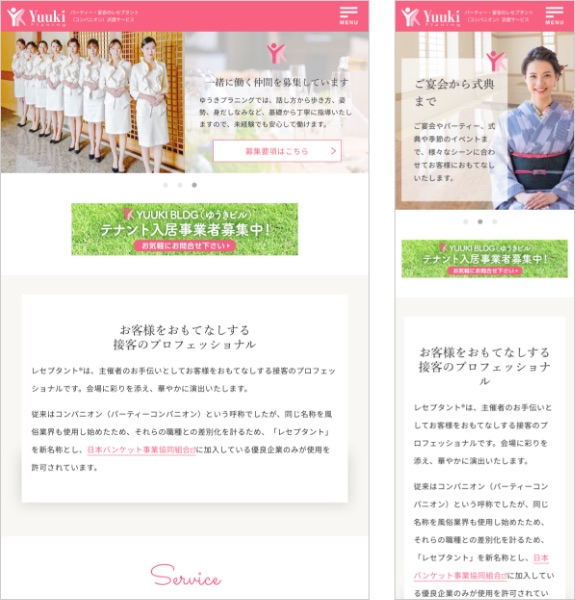 制作実績:ゆうきプラニング〈滋賀県大津市〉 タブレット・スマホ