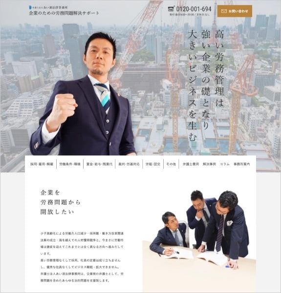 制作実績:弁護士法人あい湖法律事務所 労務問題解決サポート〈東京都・滋賀県大津市〉