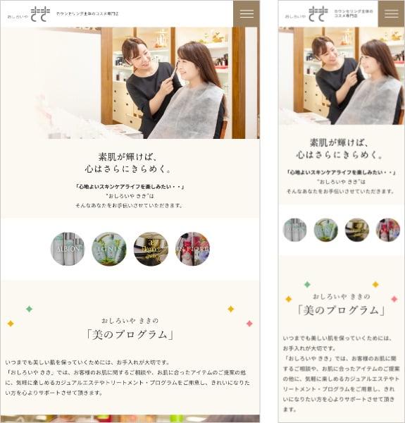 制作実績:おしろいやきき〈滋賀県草津市〉 タブレット・スマホ