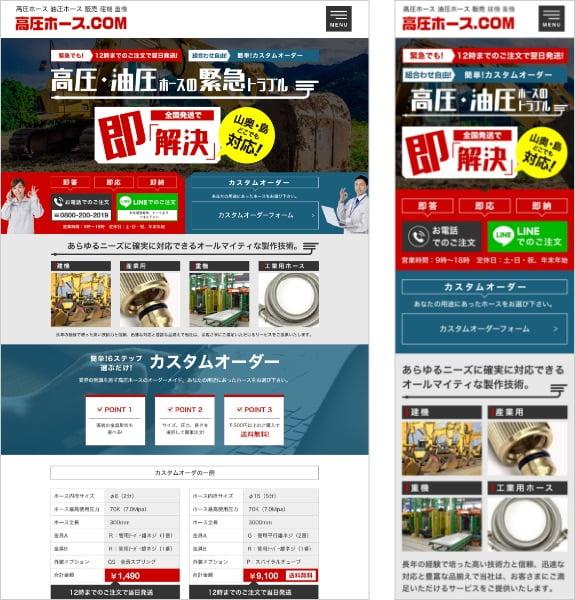制作実績:高圧ホース.com〈滋賀県大津市〉 タブレット・スマホ