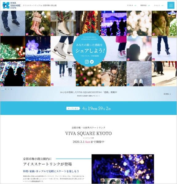 制作実績:VIVA SQUARE KYOTO(ビバスクエア京都)〈京都府京都市〉