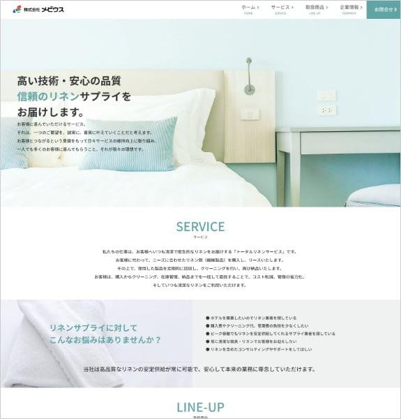 制作実績:株式会社メビウス リネンサプライ事業〈東京都・京都市〉 PC
