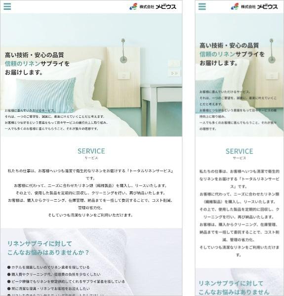 制作実績:株式会社メビウス リネンサプライ事業〈東京都・京都市〉 タブレット・スマホ