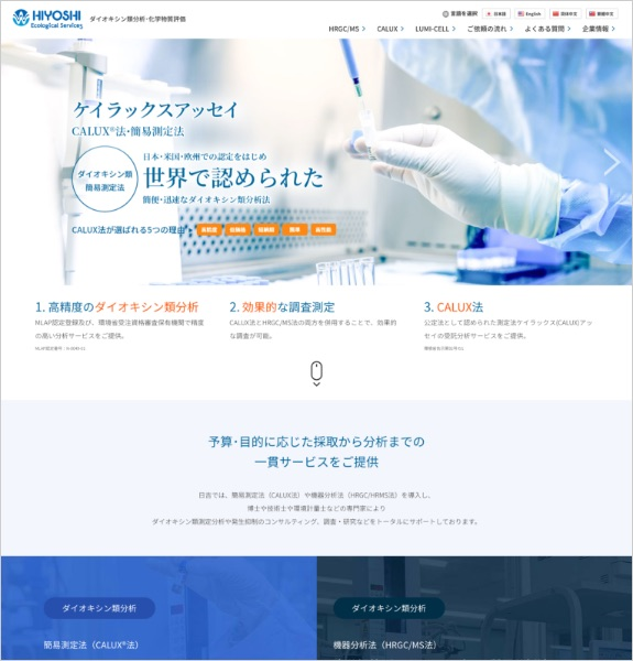 制作実績:株式会社日吉 CALUXサイト〈滋賀県近江八幡市〉