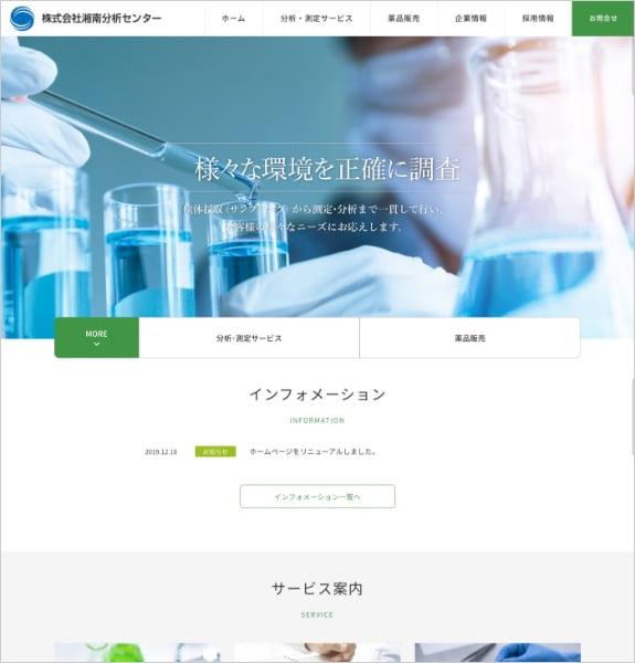 制作実績:株式会社湘南分析センター〈神奈川県横浜市〉