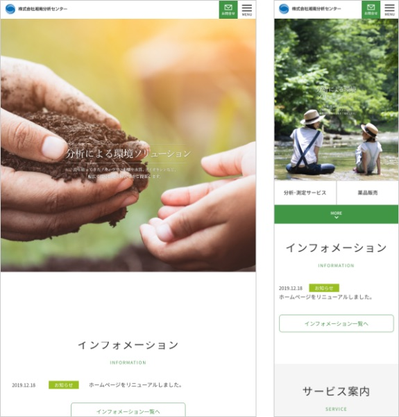 制作実績:株式会社湘南分析センター〈神奈川県横浜市〉 タブレット・スマホ