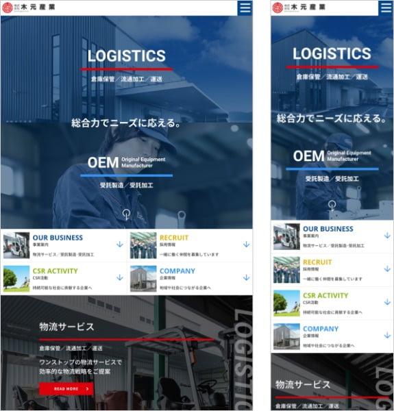 制作実績:株式会社木元産業〈滋賀県湖南市〉 タブレット・スマホ