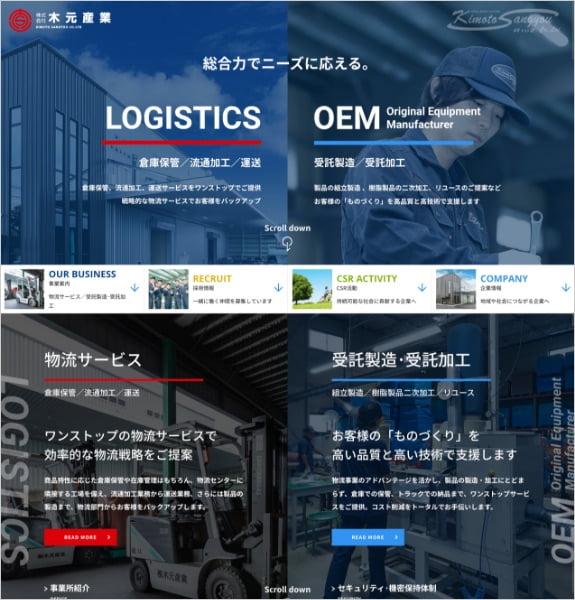 制作実績:株式会社木元産業〈滋賀県湖南市〉