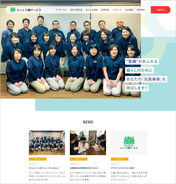 制作実績:株式会社らっく介護サービス〈滋賀県栗東市〉