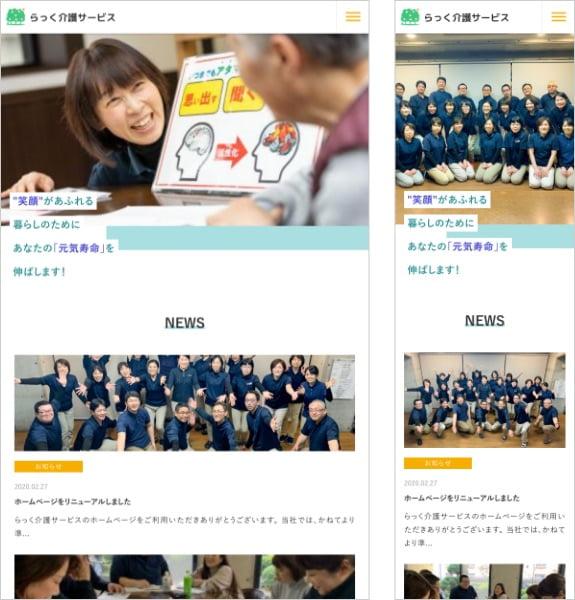 制作実績:株式会社らっく介護サービス〈滋賀県栗東市〉 タブレット・スマホ