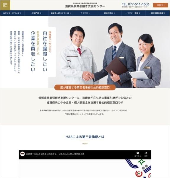 制作実績:滋賀県事業引継ぎ支援センター〈滋賀県大津市〉