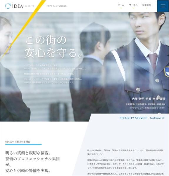 制作実績:イデアセキュリティ株式会社〈大阪府大阪市〉
