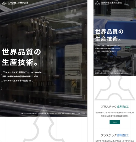 ホームページ制作実績:江州計器工業株式会社〈滋賀県大津市〉 タブレット・スマホ