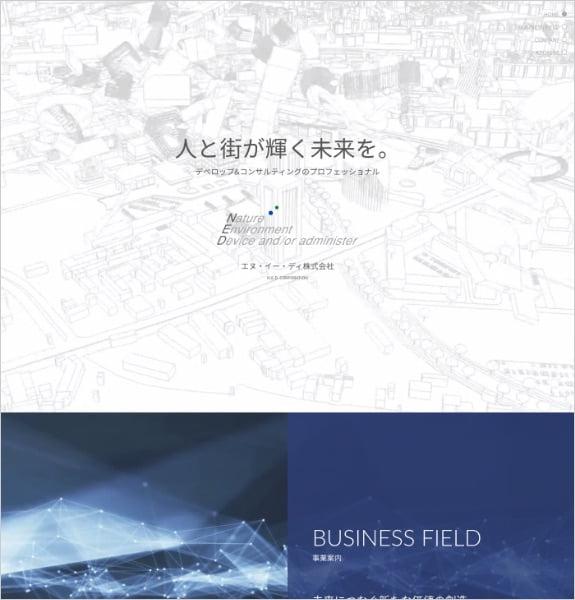 制作実績:エヌ・イー・ディ株式会社〈大阪府大阪市〉