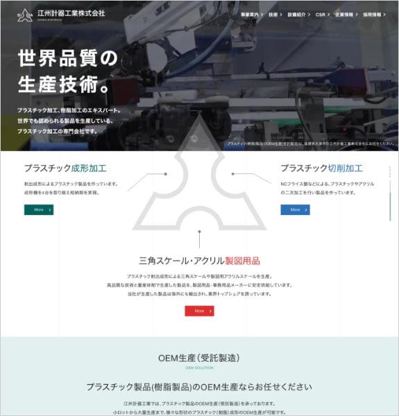 制作実績:江州計器工業株式会社〈滋賀県大津市〉 PC