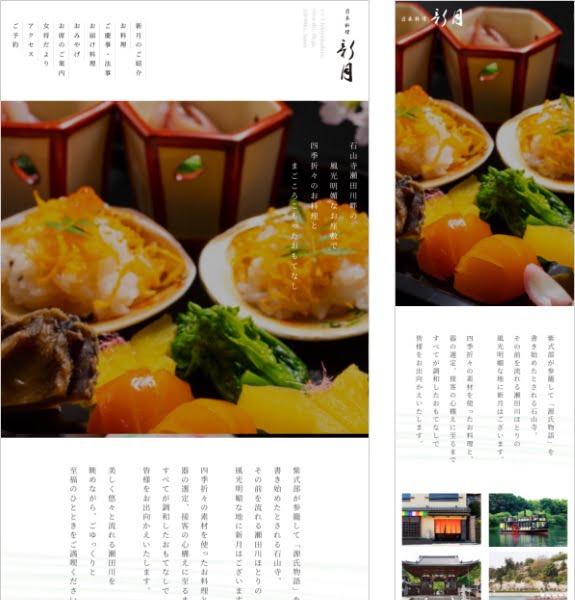 制作実績:日本料理 新月〈滋賀県大津市〉 タブレット・スマホ