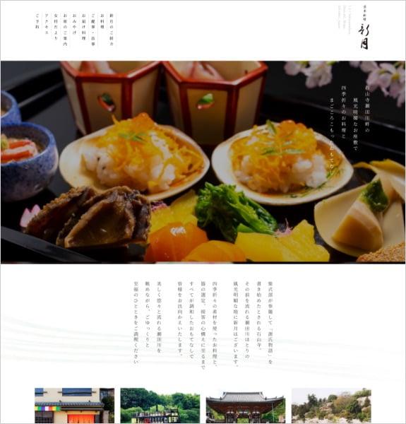 制作実績:日本料理 新月〈滋賀県大津市〉