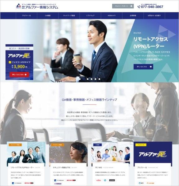 ホームページ制作実績: 有限会社アルファー情報システム〈滋賀県大津市〉
