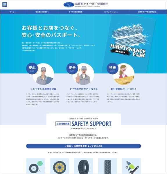 ホームページ制作実績:滋賀県タイヤ商工協同組合〈滋賀県大津市〉