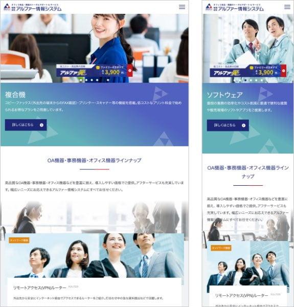 ホームページ制作実績: 有限会社アルファー情報システム〈滋賀県大津市〉 タブレット・スマホ