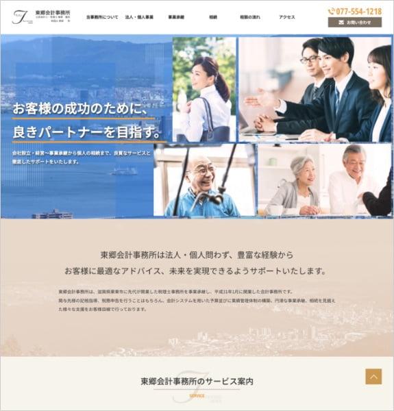 ホームページ制作実績:東郷会計事務所〈滋賀県栗東市〉