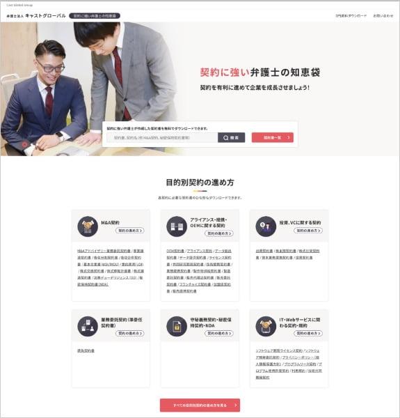 ホームページ制作実績:キャストグローバル契約書サイト〈東京都を中心に全国〉