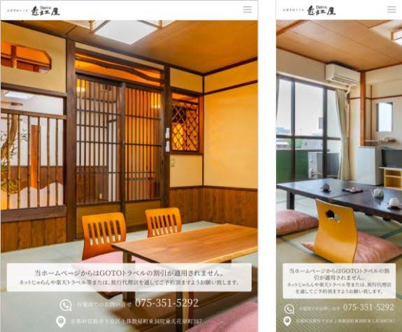 ホームページ制作実績:観光旅館 ホテル近江屋〈京都府京都市〉 タブレット・スマホ