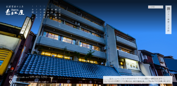 ホームページ制作実績:観光旅館 ホテル近江屋〈京都府京都市〉